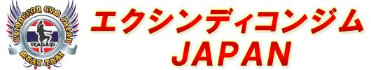 エクシンディコンジム JAPAN