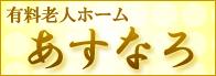 スポンサーロゴ